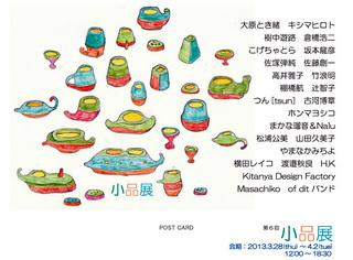 smallexhibi_1.jpg
